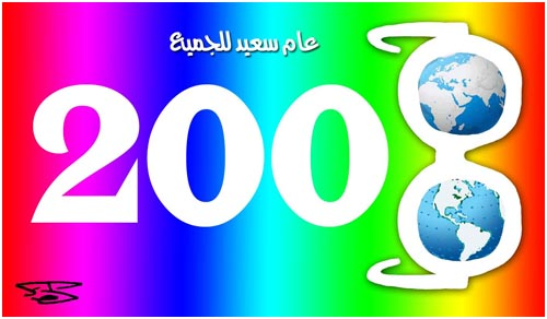 2008bahaboukhari-palestine2.jpg