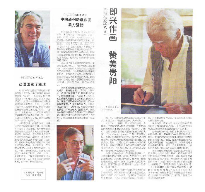 guiyang-city-news-dq.jpg
