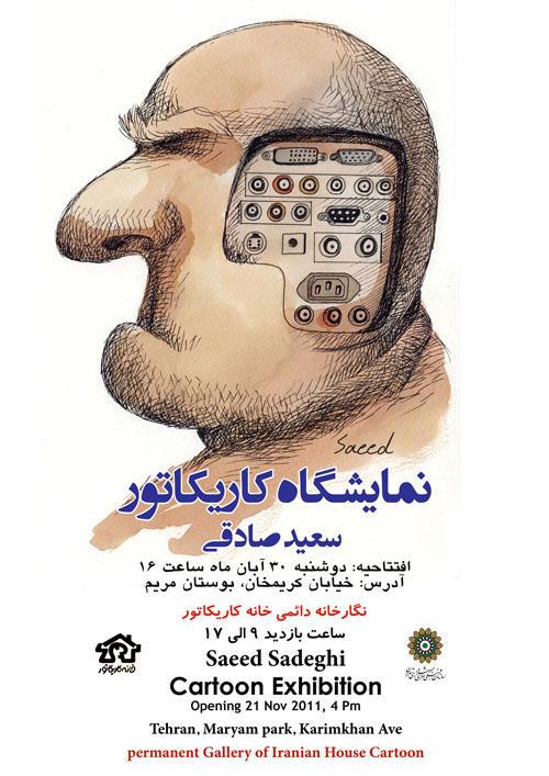 saeed_sadeghi-exhibition.jpg